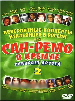 Neveroyatnye kontserty ital'yantsev v Rossii ili San-Remo v Kremle sobiraet druzej. Chast' 2 (DVD PAL)